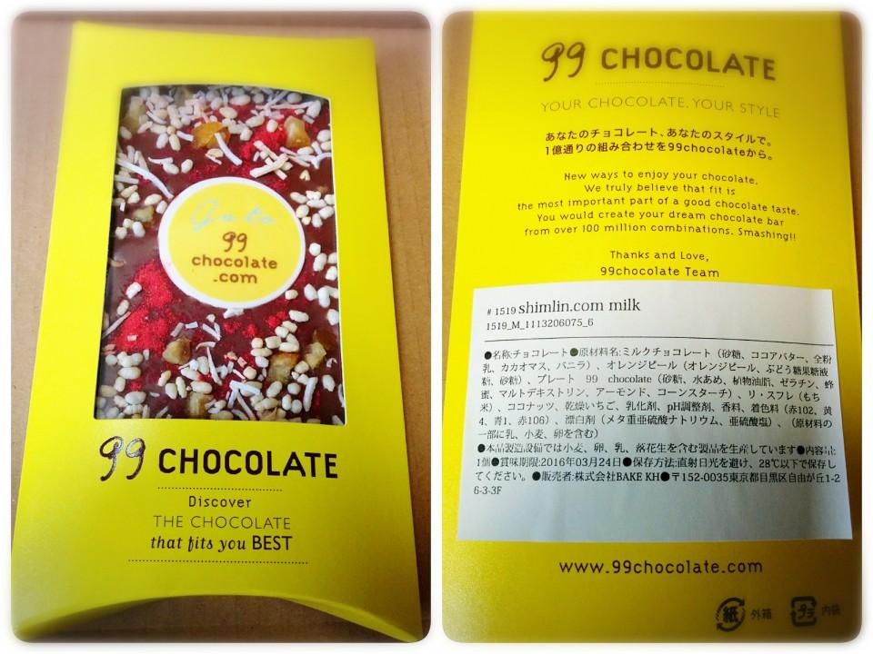99chocolate_00007