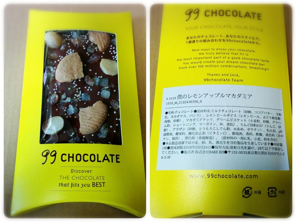 99chocolate_00008