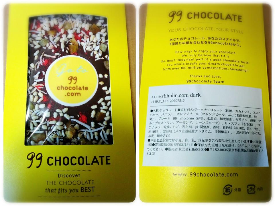 99chocolate_00009