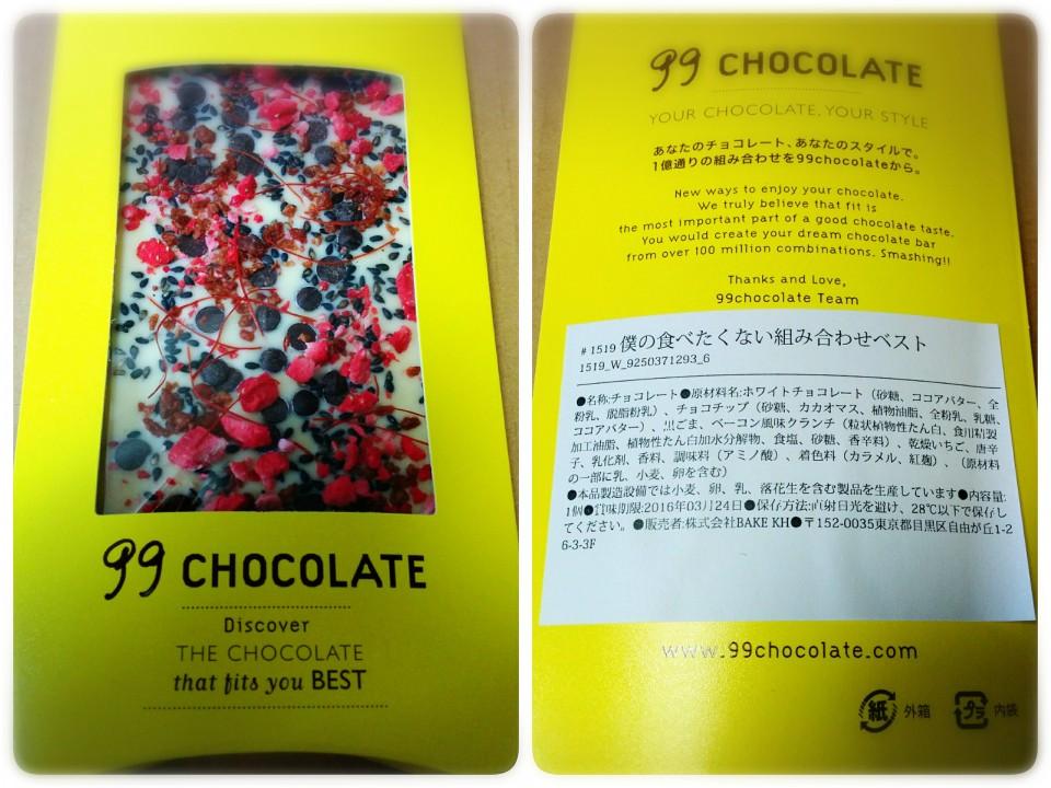 99chocolate_00010