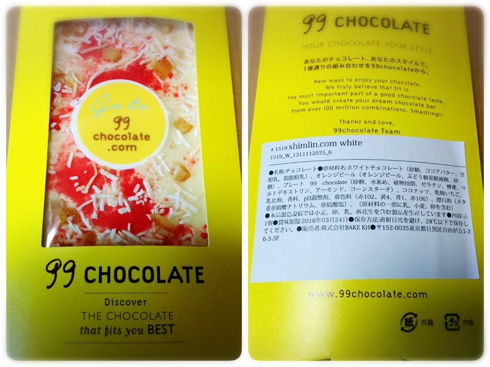 99chocolate_00011