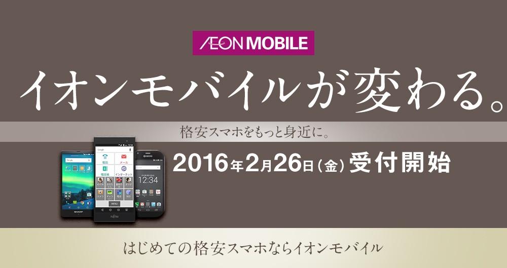 aeon-mobile_001