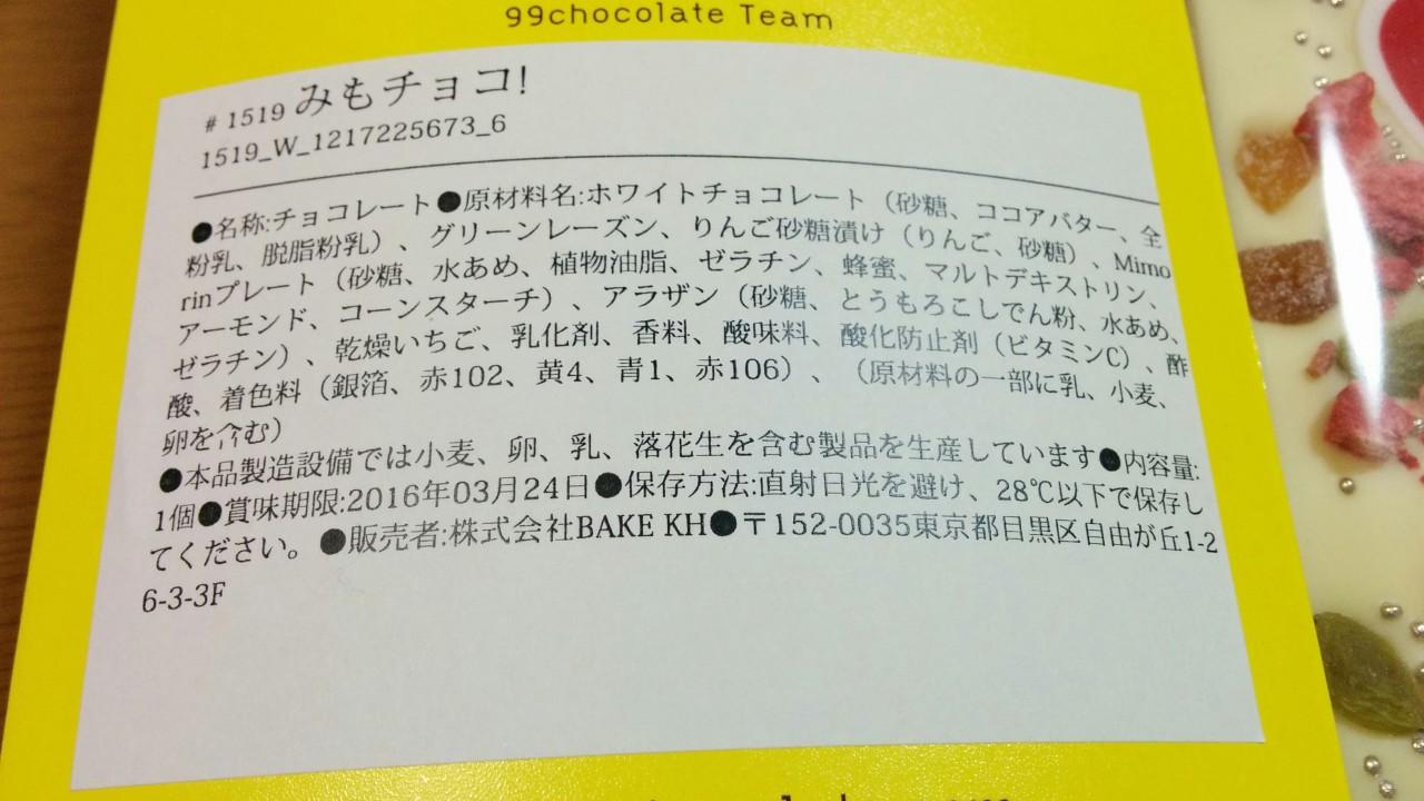 99chocolate_011