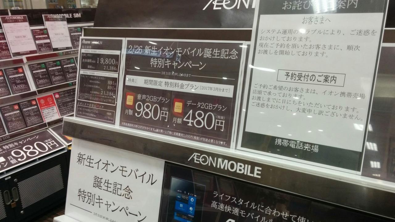 aeon-mobile_003