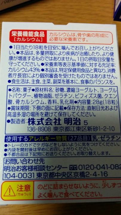 yo-guret_004