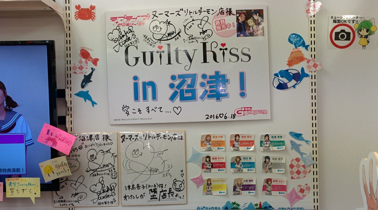 GuiltyKiss-in-沼津